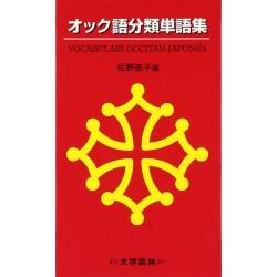 Vocabulari occitan-japonés - Naoko Sano