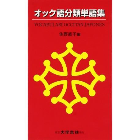 Vocabulari occitan-japonés - Naoko Sano - Vocabulary Occitan-Japanese